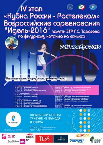 Идель-2016